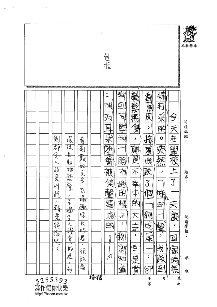 103W6303周莉蘋 (4)