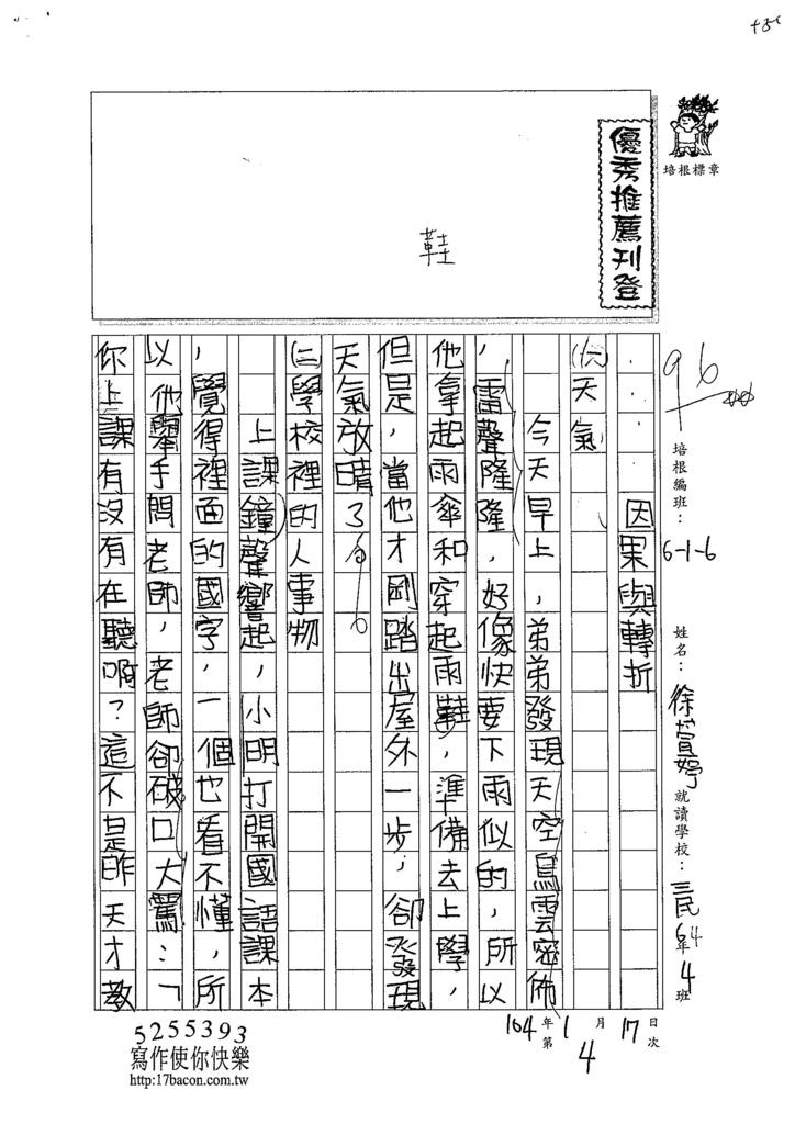 103W6303徐萱婷 (1)