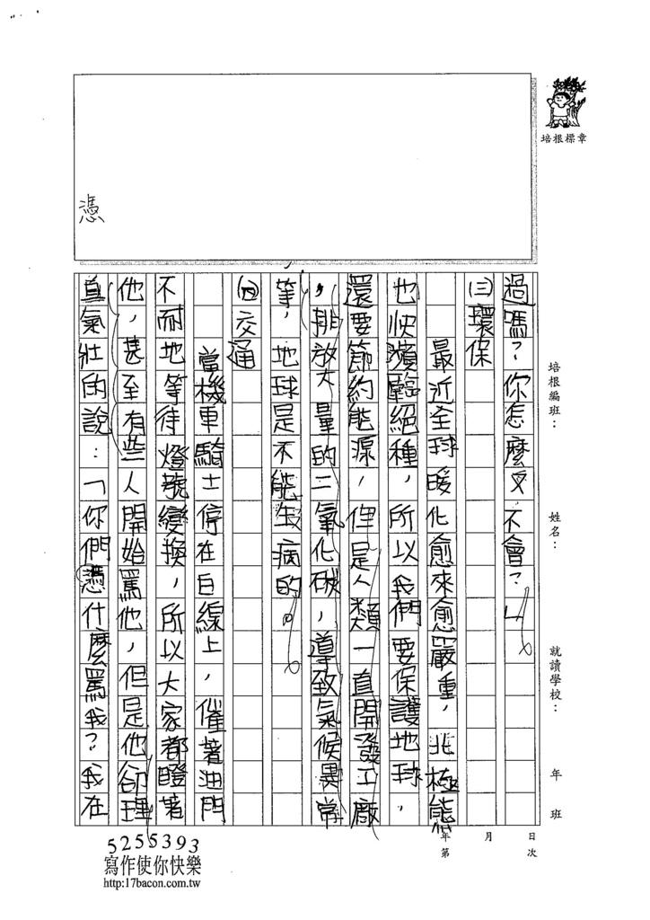 103W6303徐萱婷 (2)
