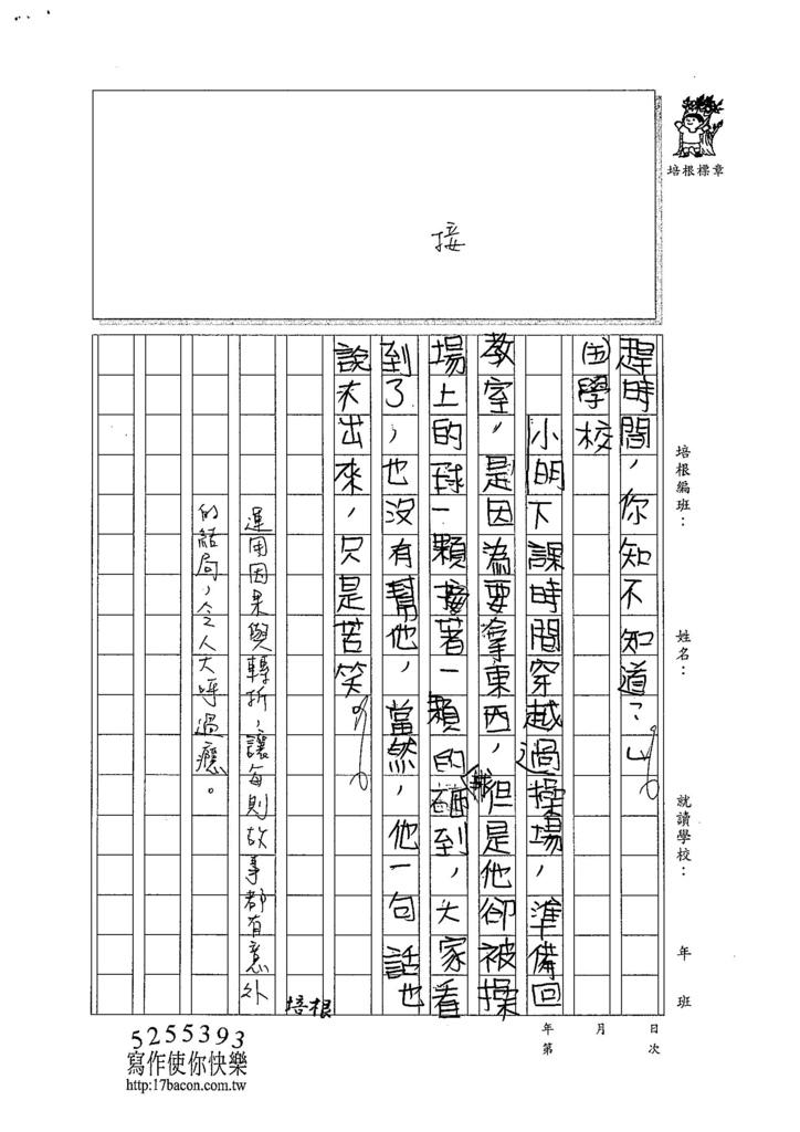 103W6303徐萱婷 (3)