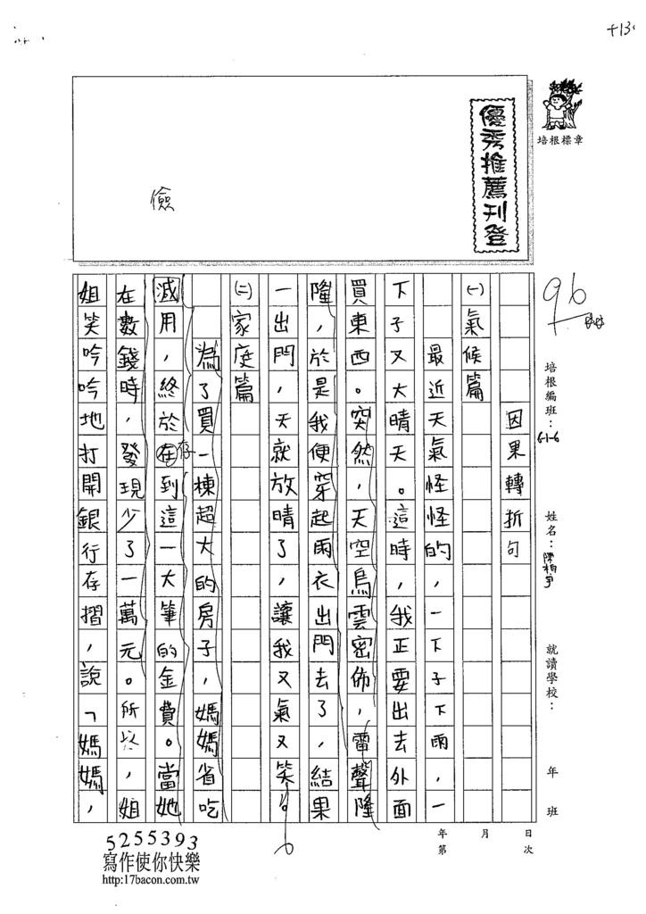 103W6303陳柏宇 (1)