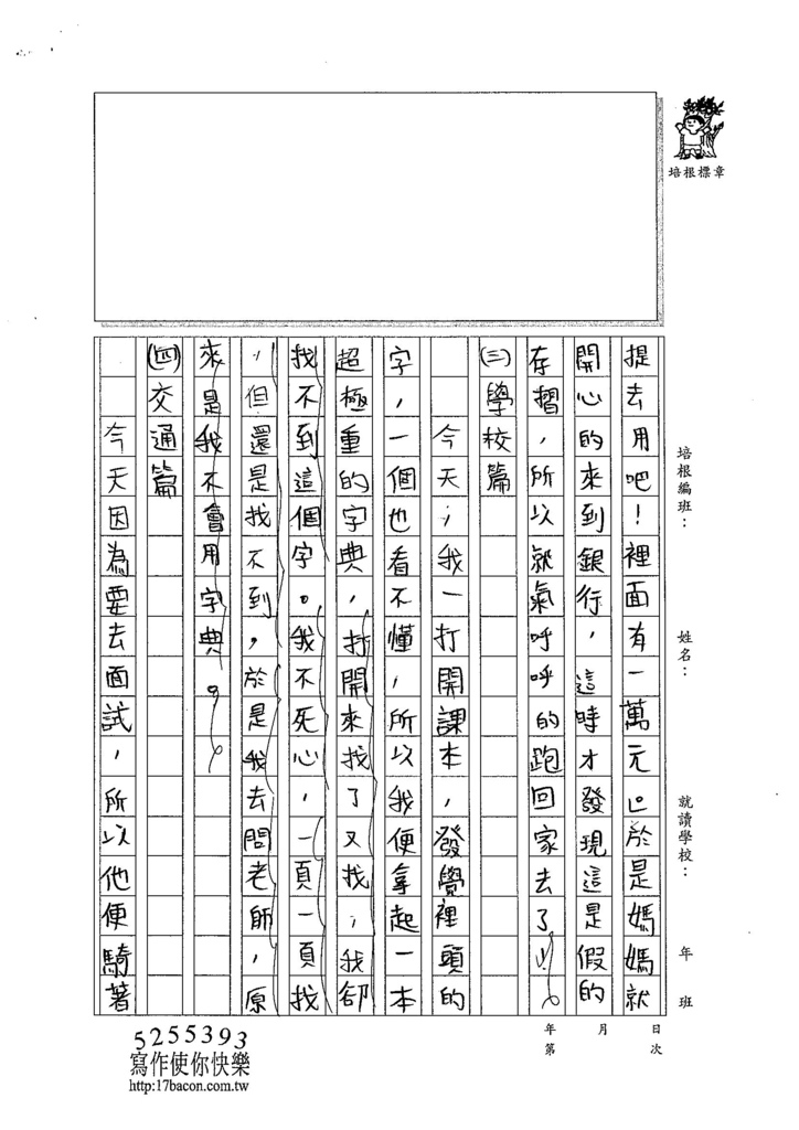 103W6303陳柏宇 (2)