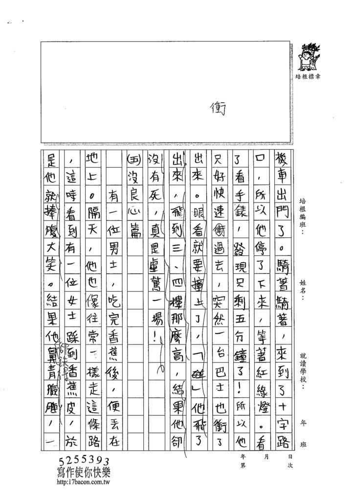 103W6303陳柏宇 (3)