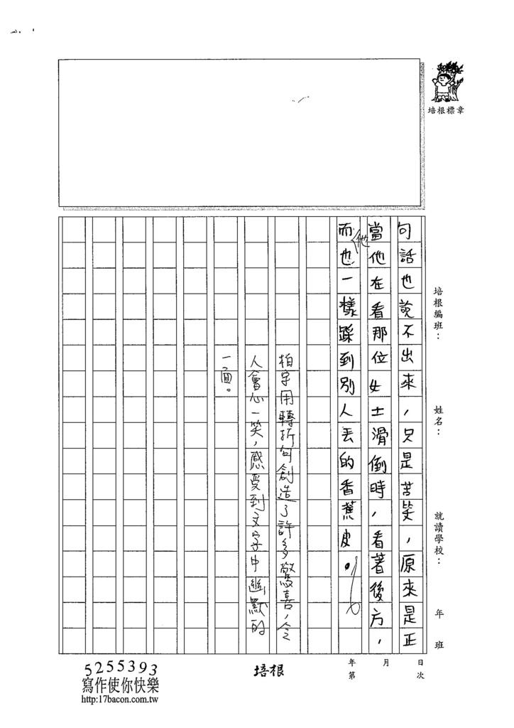 103W6303陳柏宇 (4)