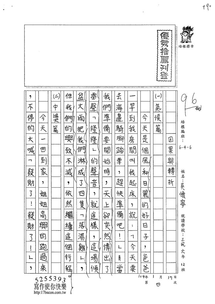 103W6304吳懷寧 (1)
