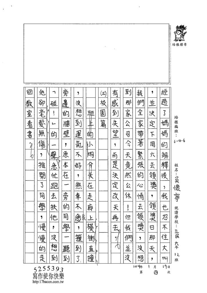 103W6304吳懷寧 (2)
