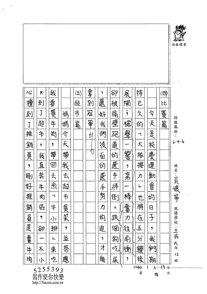 103W6304吳懷寧 (3)