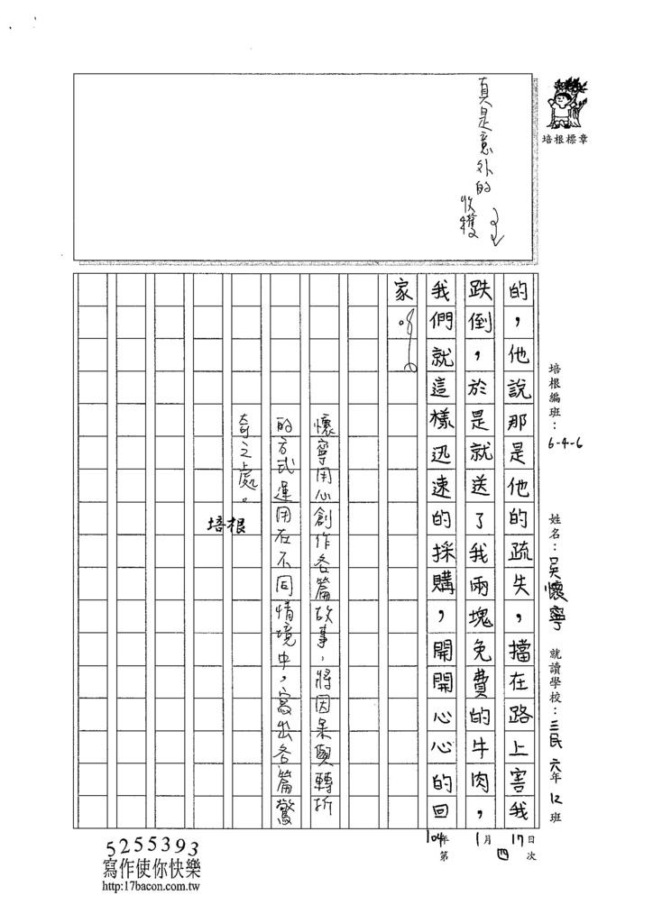 103W6304吳懷寧 (4)