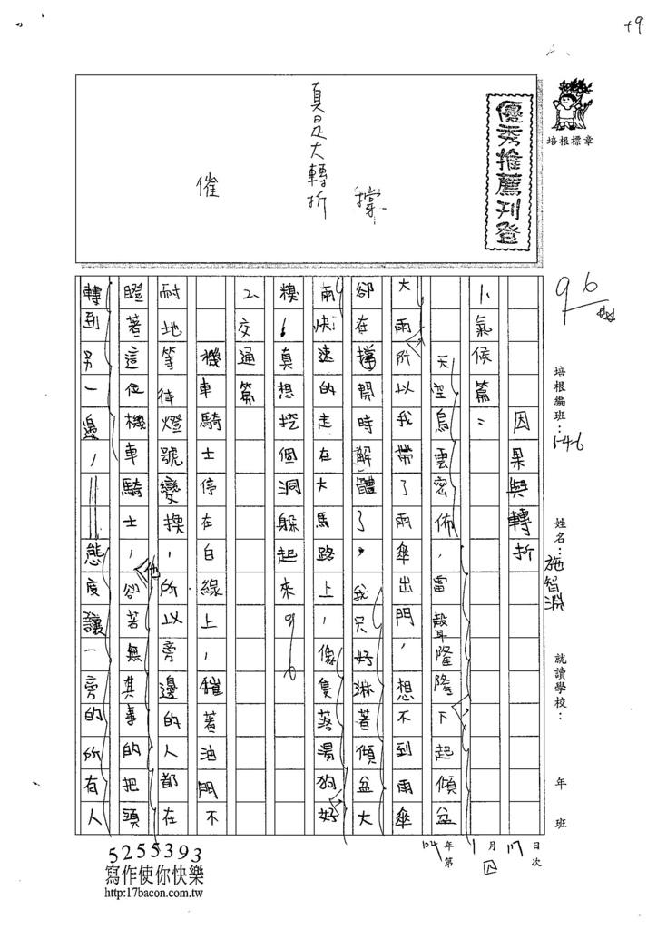 103W6304施智淵 (1)