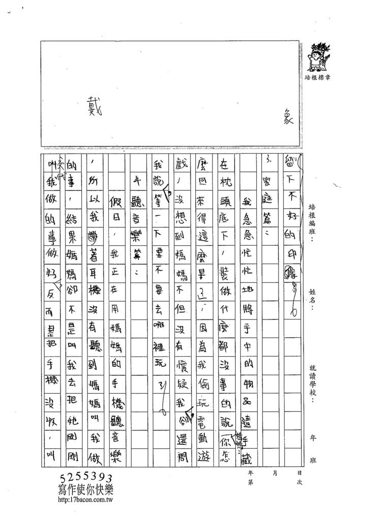 103W6304施智淵 (2)
