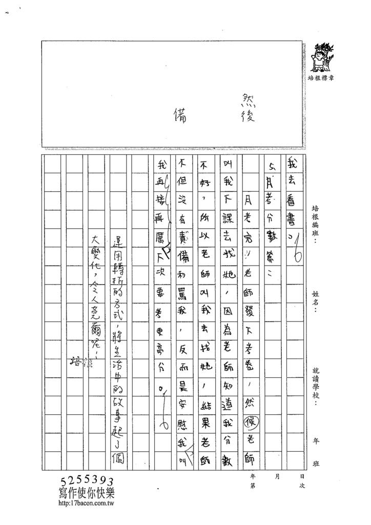 103W6304施智淵 (3)