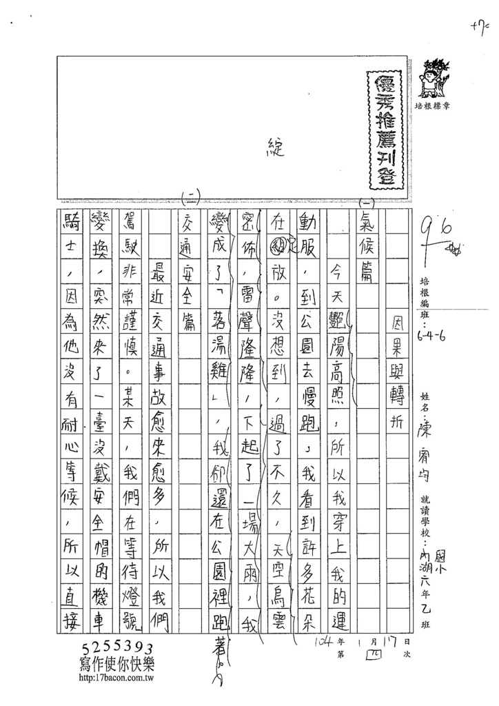 103W6304陳宥均 (1)
