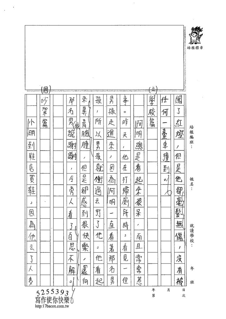 103W6304陳宥均 (2)