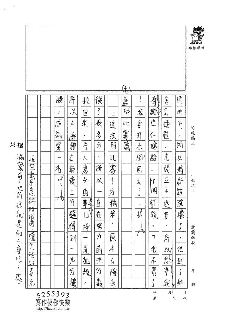 103W6304陳宥均 (3)
