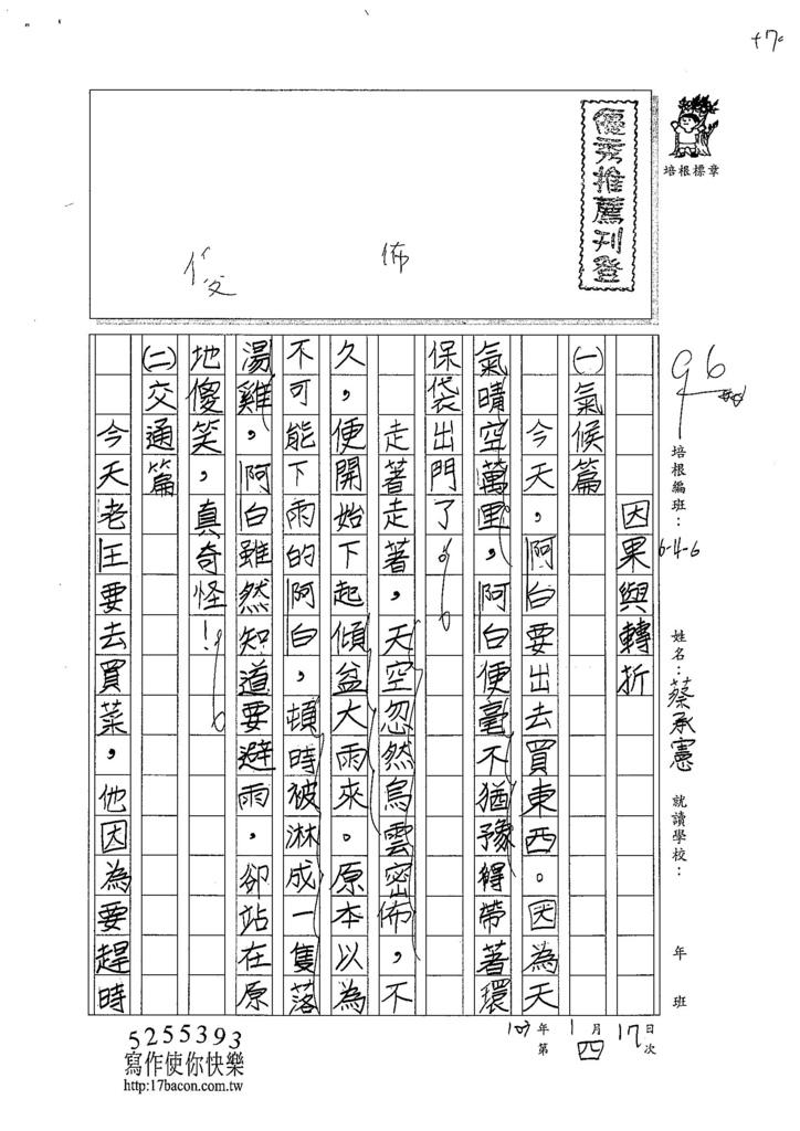 103W6304蔡承憲 (1)