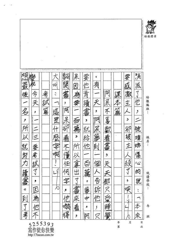 103W6304蔡承憲 (3)