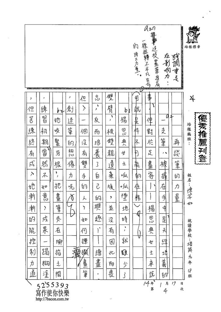 103WE304陳芊如 (1)