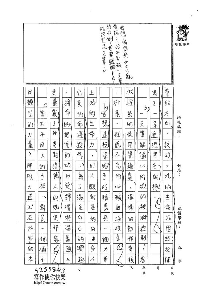 103WE304陳芊如 (2)