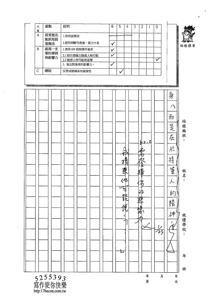 103WE304陳芊如 (3)
