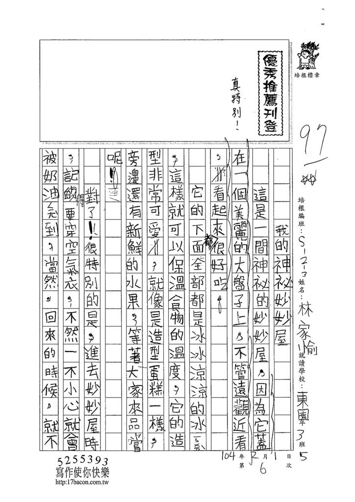 103W3306林家愉 (1)