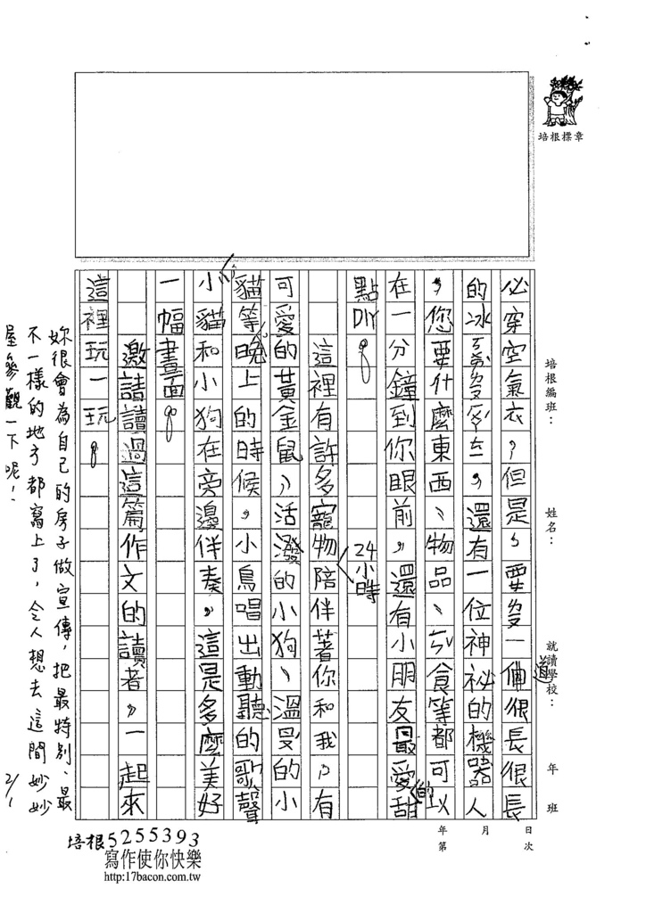 103W3306林家愉 (2)