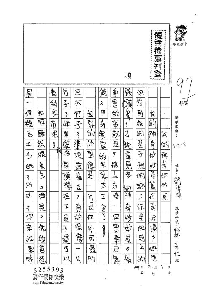 103W3306劉律德 (1)