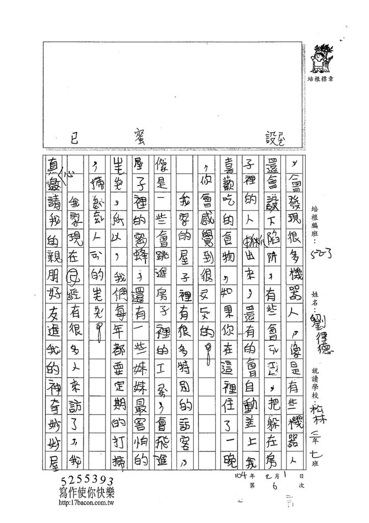 103W3306劉律德 (2)