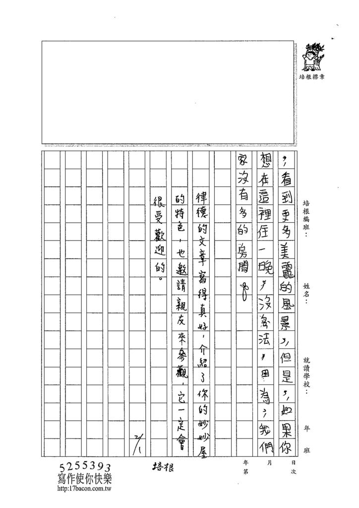 103W3306劉律德 (3)