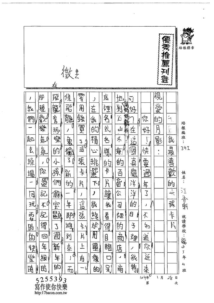 103WI306江承軒 (1)