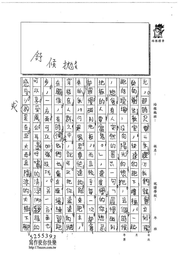 103WI306江承軒 (2)