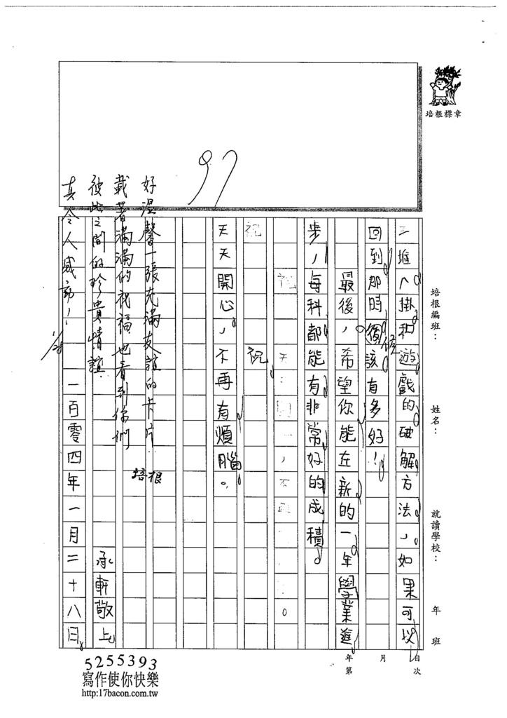 103WI306江承軒 (3)