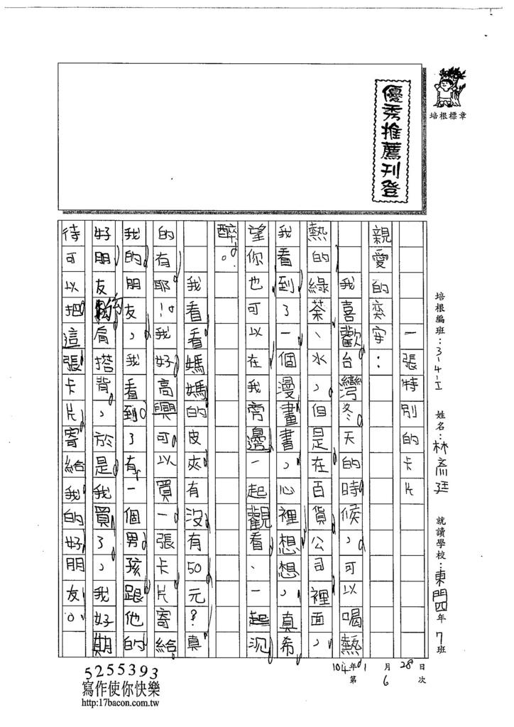 103WI306林彥廷 (1)