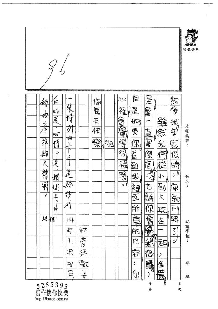 103WI306林彥廷 (3)