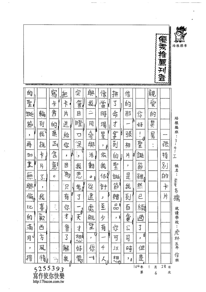 103WI306姜名孺 (1)