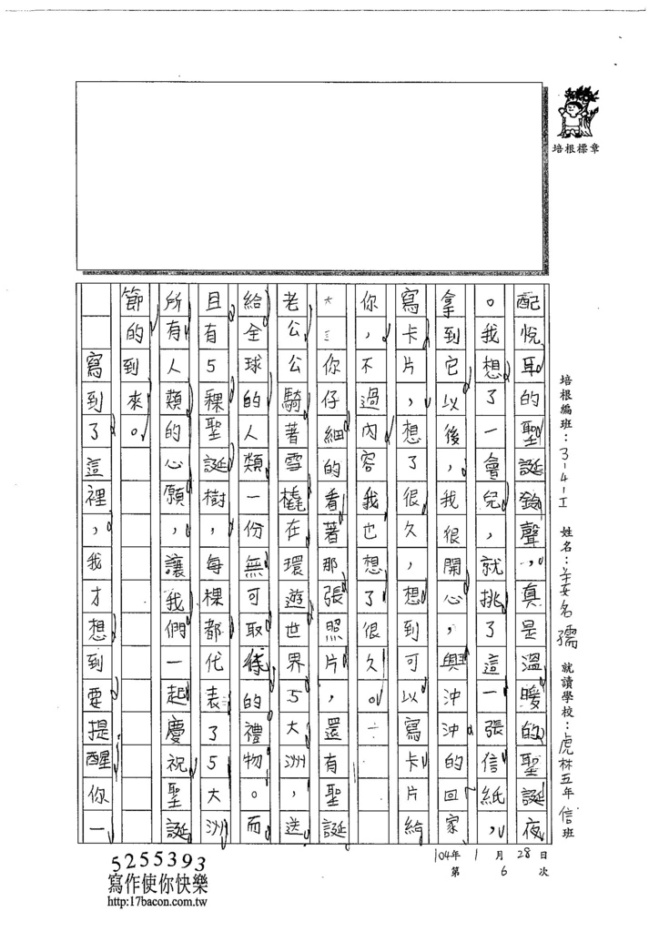103WI306姜名孺 (2)