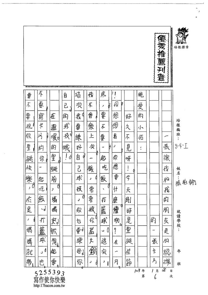 103WI306陳柏翰 (1)