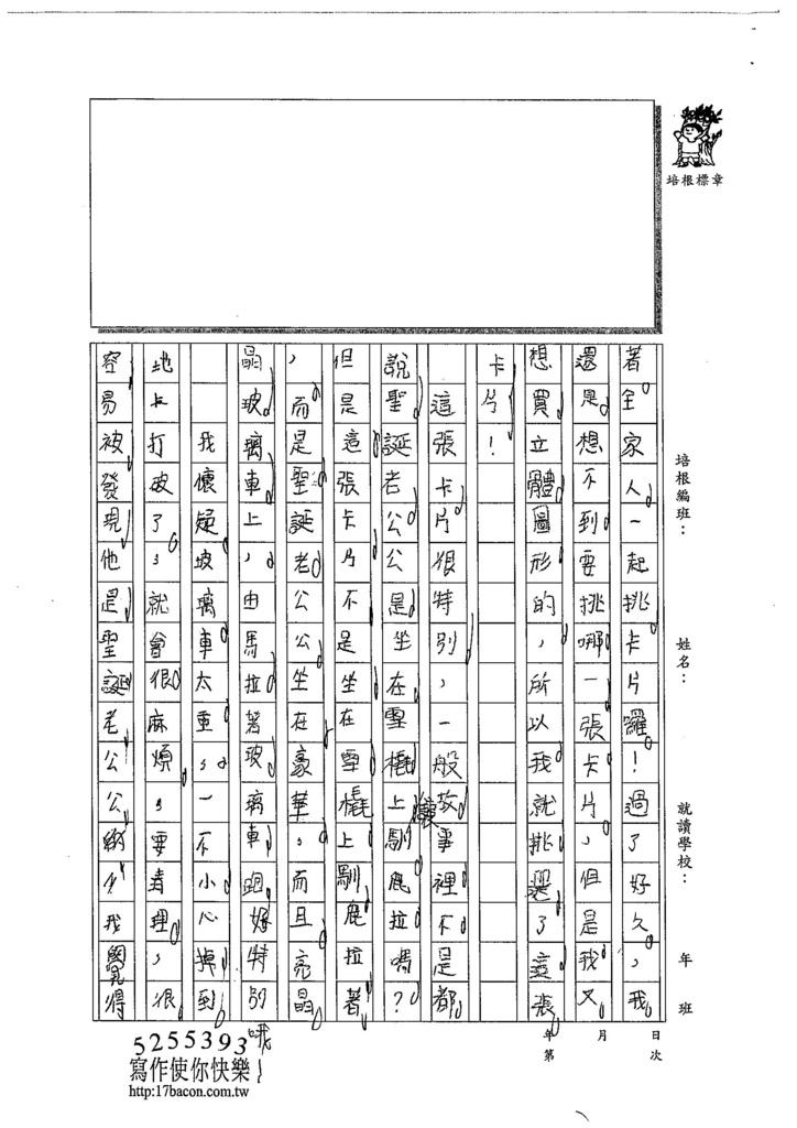 103WI306陳柏翰 (2)
