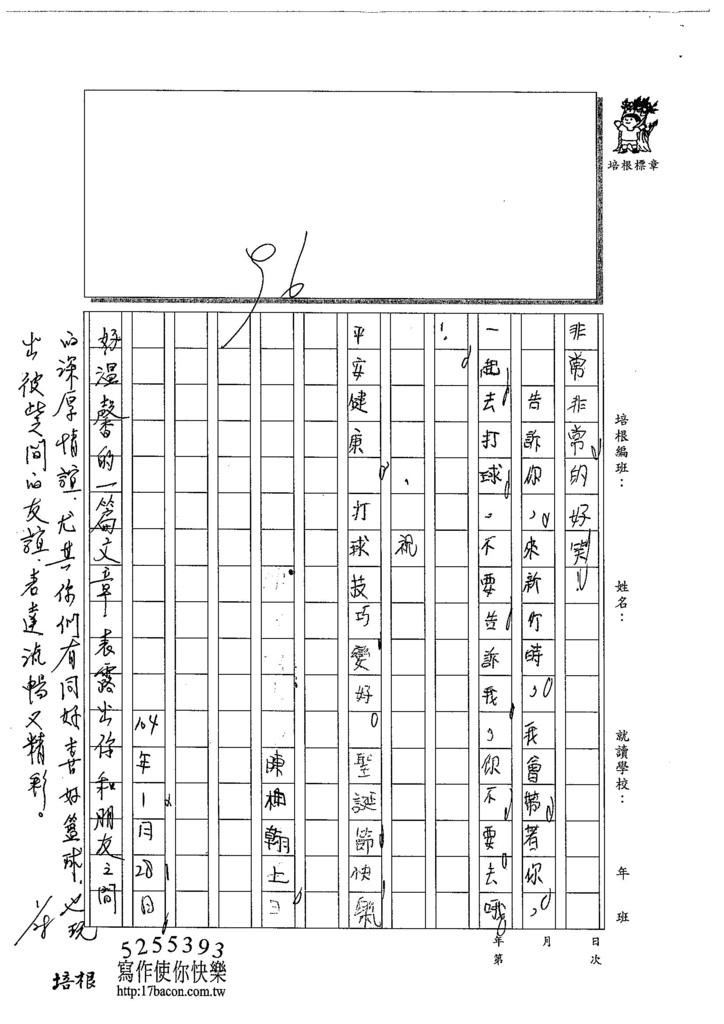 103WI306陳柏翰 (3)