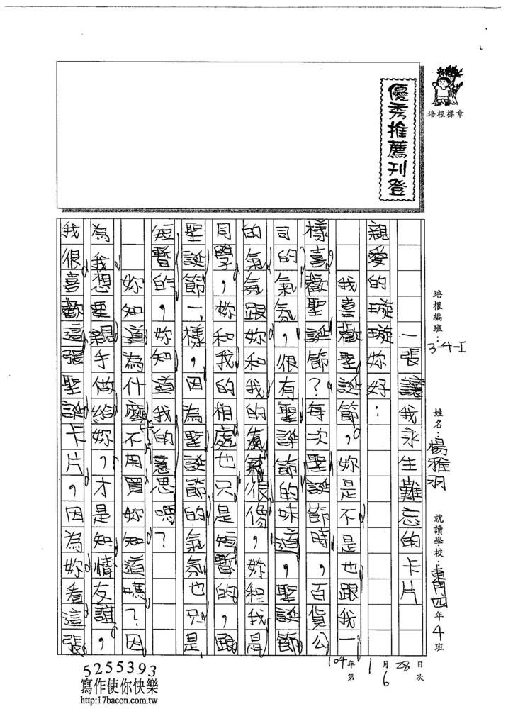 103WI306楊雅羽 (1)