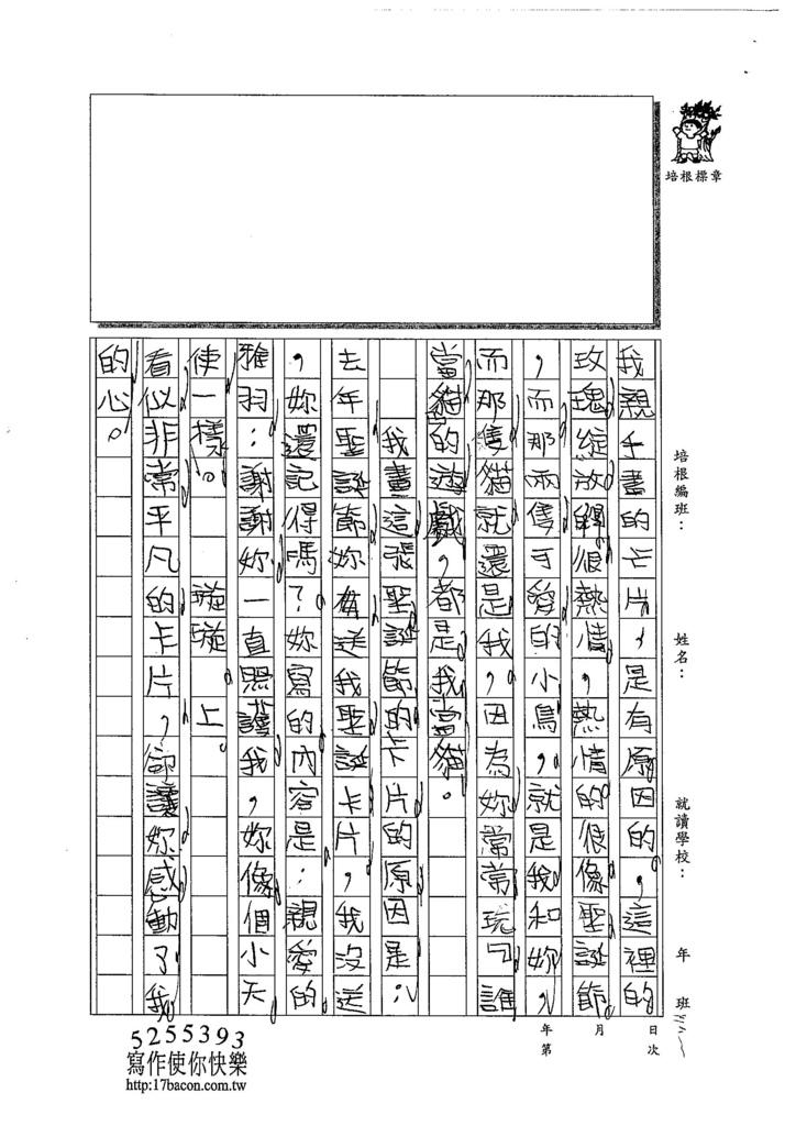 103WI306楊雅羽 (2)