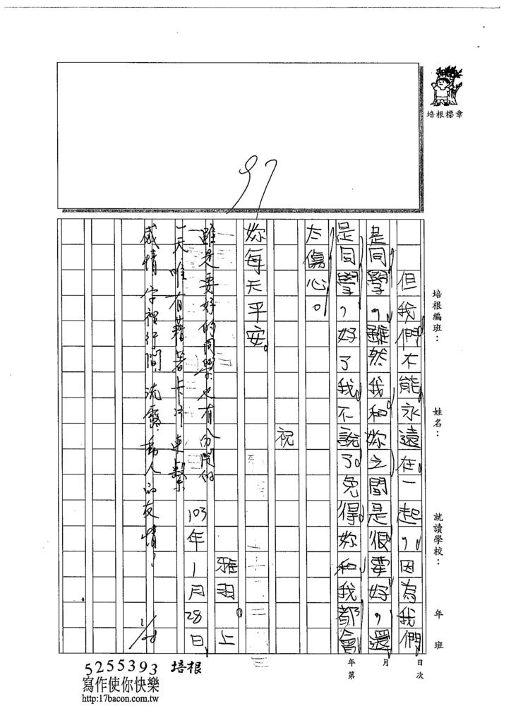 103WI306楊雅羽 (3)