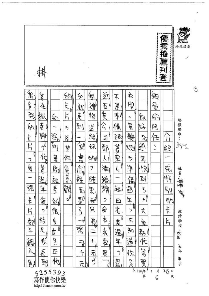 103WI306蕭海呈 (1)