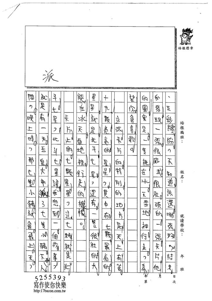 103WI306蕭海呈 (2)