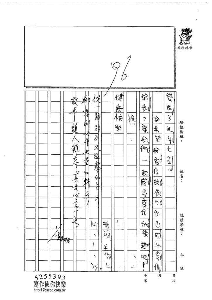 103WI306蕭海呈 (3)