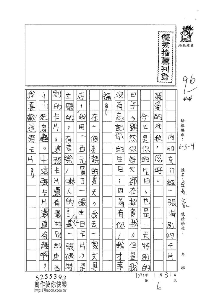 103W4306古嘉豪 (1)