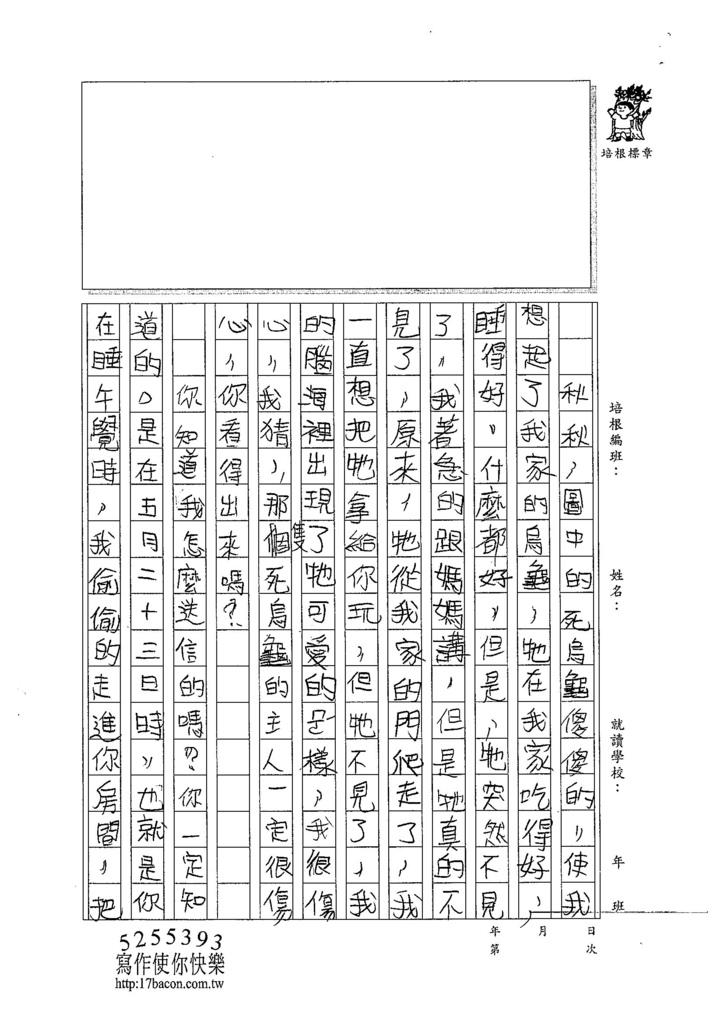 103W4306古嘉豪 (2)