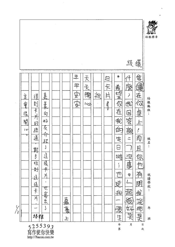 103W4306古嘉豪 (3)
