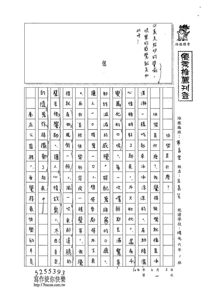 103WH01呂嘉芸 (1)