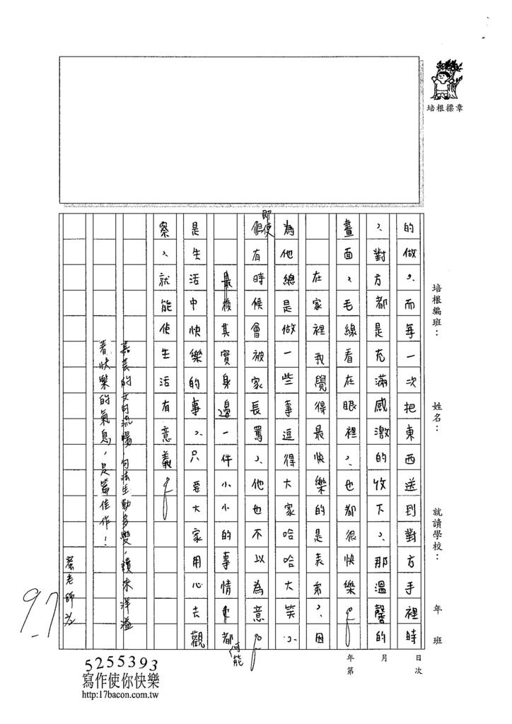 103WH01呂嘉芸 (3)