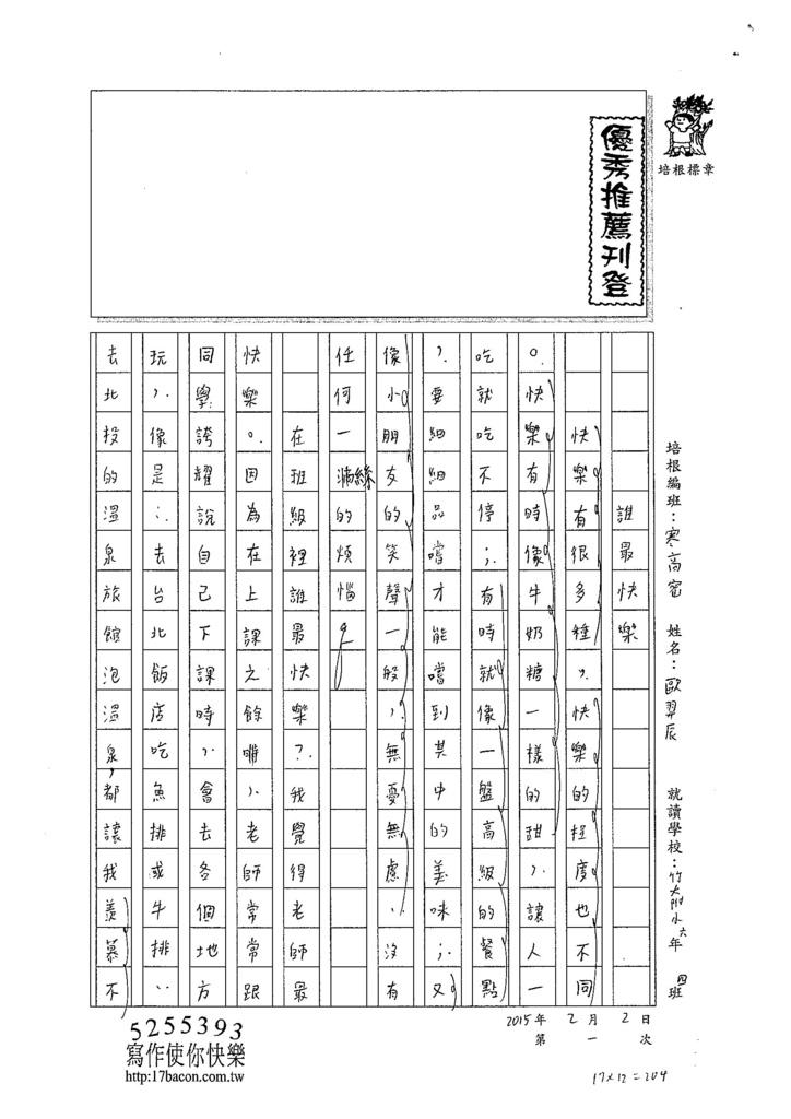 104WH01歐羿辰 (1)